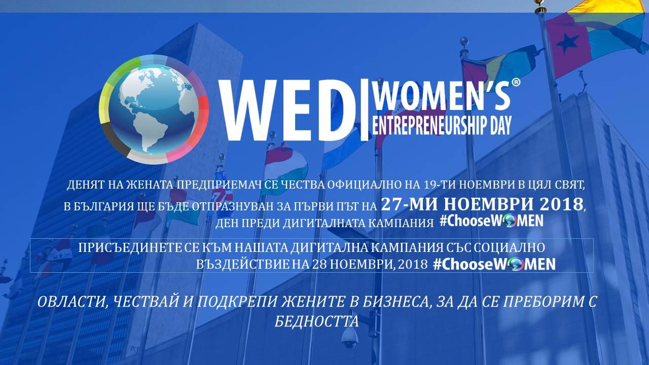 Международният ден на жената предприемач за първи път се празнува и в България