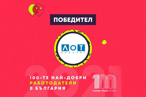 ЛОТ-КОНСУЛТ е сред 100-те най-добри работодатели в България за 2021