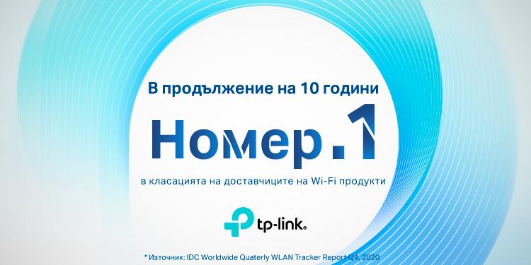 TP-Link e  номер едно в света в доставките на Wi-Fi продукти за десета поредна година