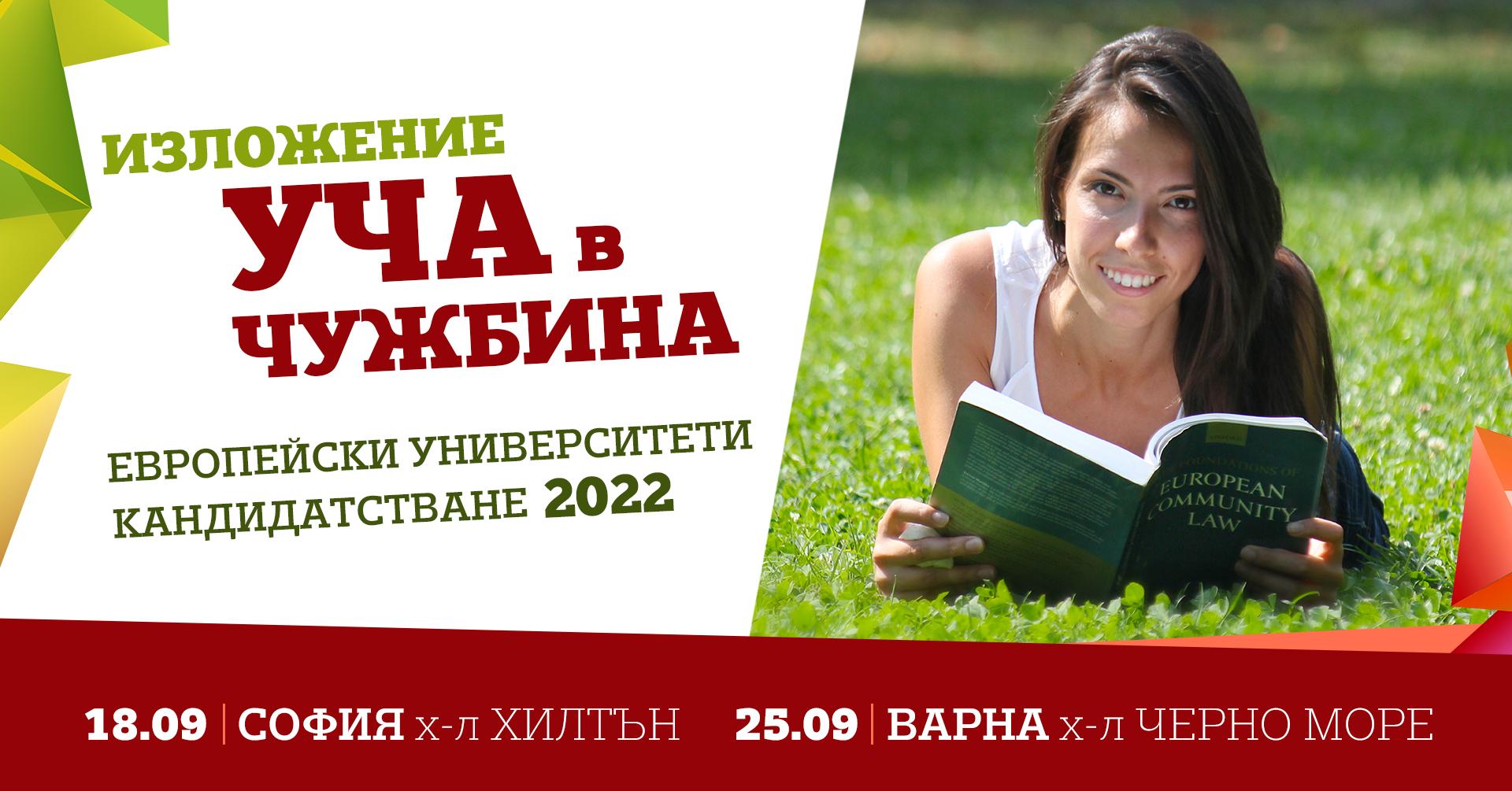 Реформата в българското средно образование и влиянието ѝ върху кандидастудентските процеси в чужбина и у нас